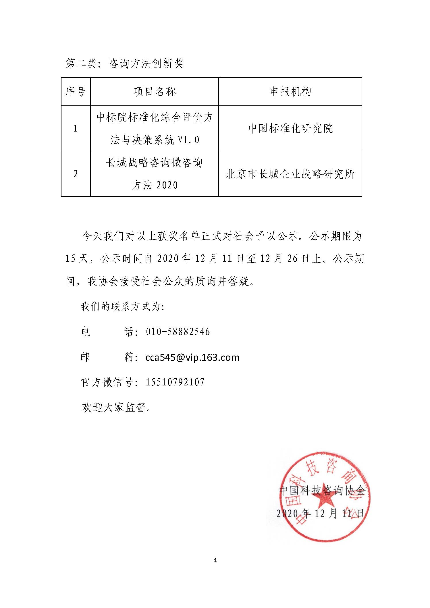 关于2020年中国科技咨询协会咨询创新奖_页面_4.jpg